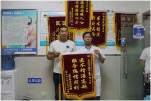 医患和谐:病人感激送锦旗,优质服务暖人心