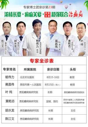 北京三甲专家来了!京黔名医超强联合治癫痫,特邀北京杨伟力教授来黔亲诊,仅30个名额!