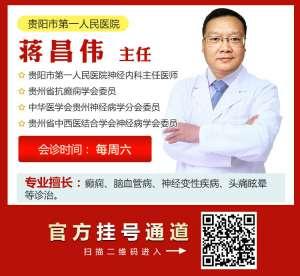 【重要通知】贵阳市第一人民医院神经内科蒋昌伟主任本周六到我院坐诊!